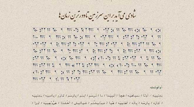 سنگ نوشته پنجم داریوش