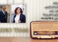 رادیو تیام؛ با کایر یارمحمدی